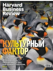 HARVARD BUSINESS REVIEW (print + online)
