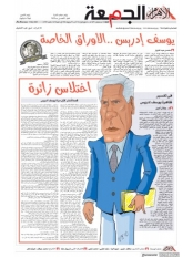 AHRAM LOCAL EDITION - MOLAHAK ALGOMAA