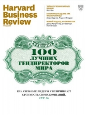 HARVARD BUSINESS REVIEW (online)