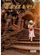 TRAVEL PROFESSIONAL MAGAZINE