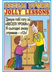 ВЕСЕЛI УРОКИ - JOLLY LESSONS
